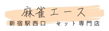 新宿駅西口セット専門店 麻雀エース