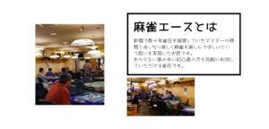 西新宿駅麻雀エースのコンセプト