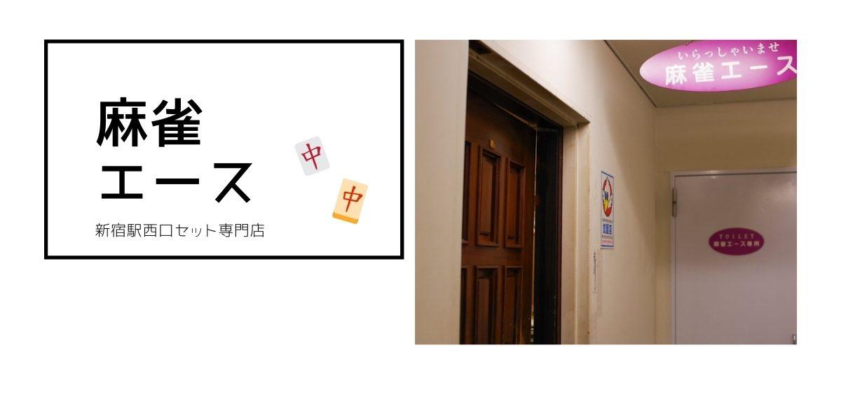 新宿駅西口から近い麻雀エースと店舗入り口の写真
